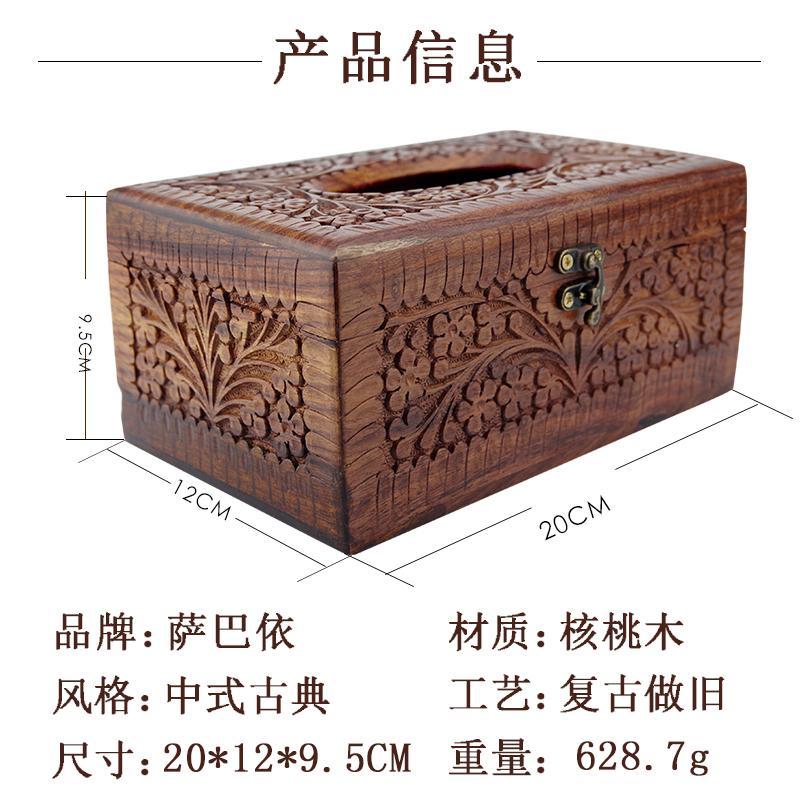 巴基斯坦核桃木仿古木质手工雕花纸巾盒抽纸盒复古实木餐巾纸抽盒