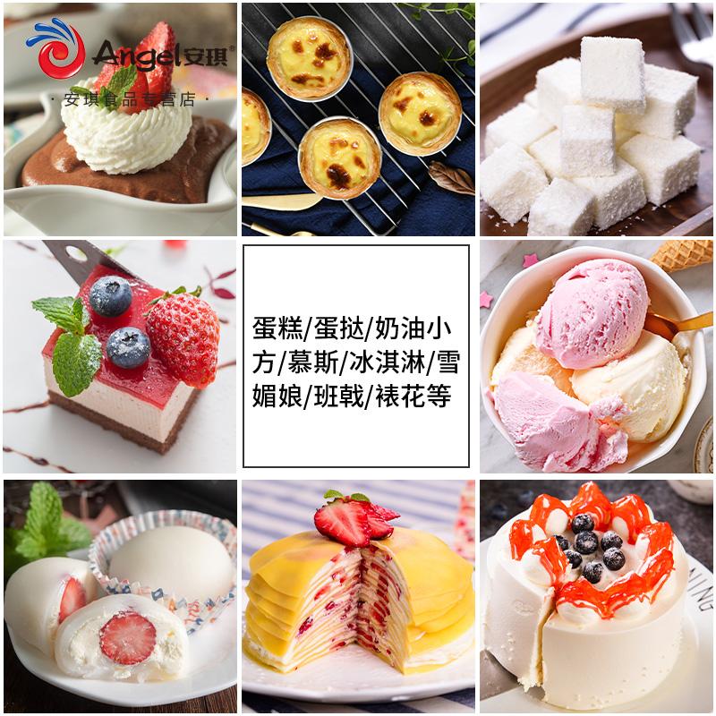 雀巢淡奶油250ml*4盒  家用动物性鲜奶油 蛋糕裱花稀奶油烘焙材料