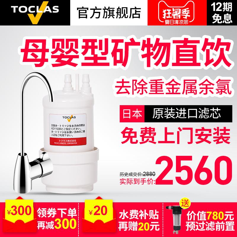 日本TOCLAS託客樂思淨水器家用直飲機AD1153B廚房自來水淨水機