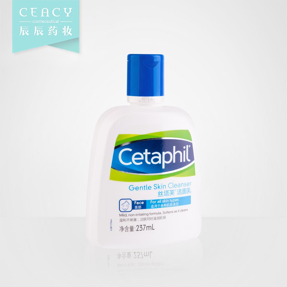 絲塔芙洗面奶237ml舒特膚溫和潔面乳正品 深層清潔保溼補水 男女