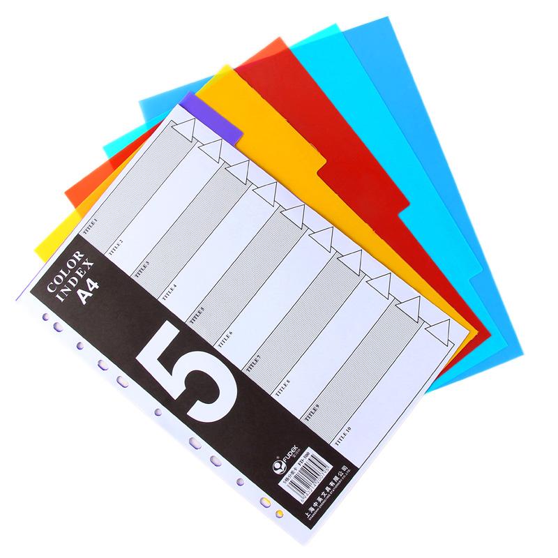 富得快5格A4塑料分页文件夹隔页纸标签分页索引卡分页纸分页卡分类卡