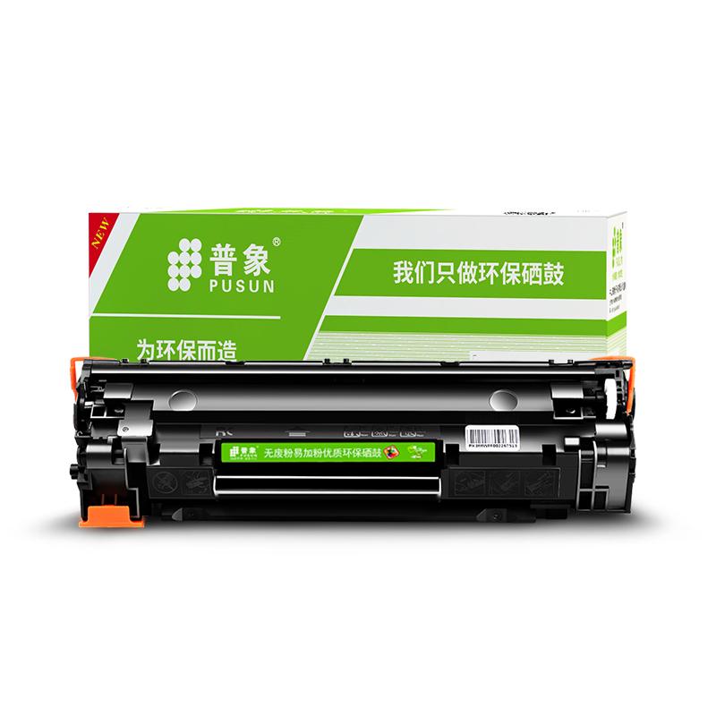 388a易加粉适用HP惠普M1136打印机m126a硒鼓m1213nf 88a晒鼓m1216nfh m126nw粉墨盒p1007p1106p1108p1008粉盒