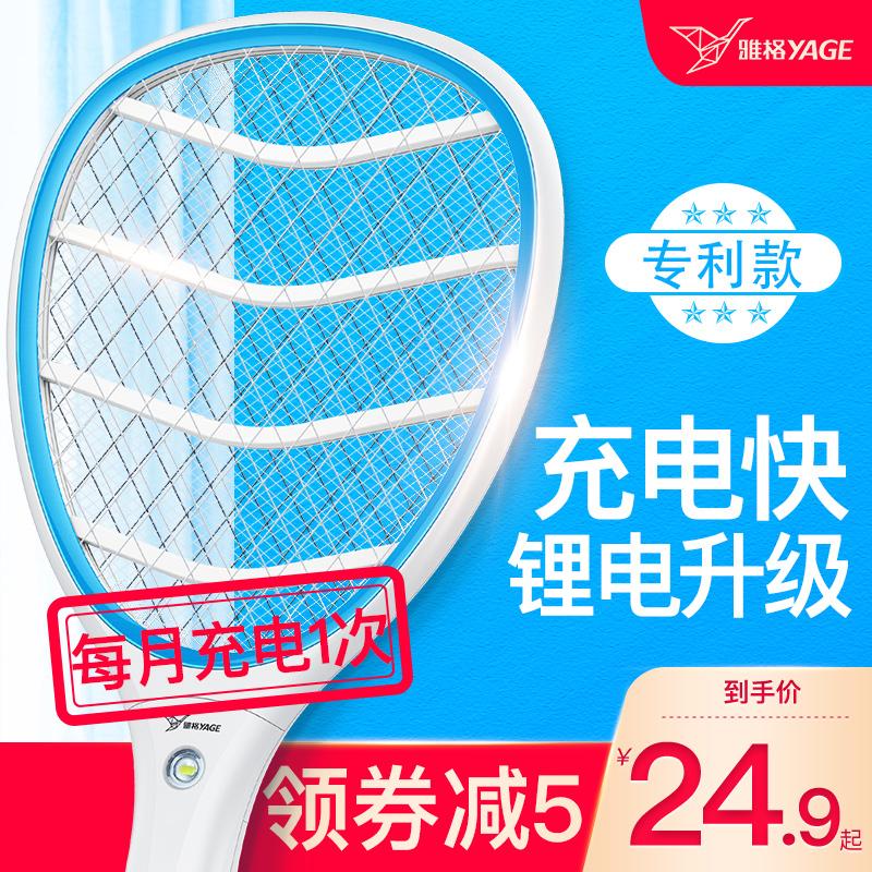 雅格电蚊拍充电式家用超强灭蚊灯器二合一锂电池强力打蚊子苍蝇拍