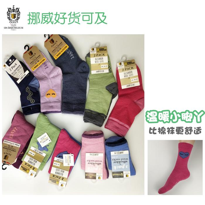 襪子男女兒童羊毛襪秋冬挪威Janus超彈保暖短襪運動抗菌速幹2雙裝