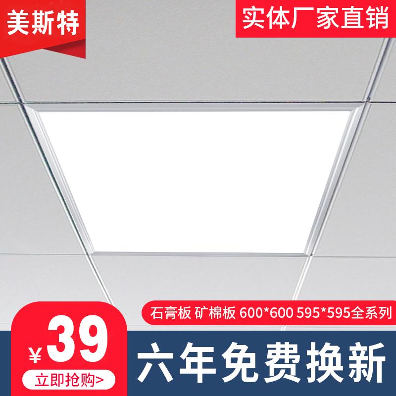 0x60led平板灯