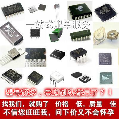 一站式电子元器件配单配套 BOM表报价 电子元件大全 IC 集成电路