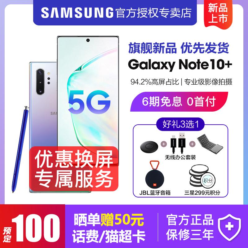 N10 官方 S10 智能手机 5G 全网通 防水 IP68 855 骁龙 N9760 SM Note10 Galaxy 三星 samsung 元预定 100 新品 5G