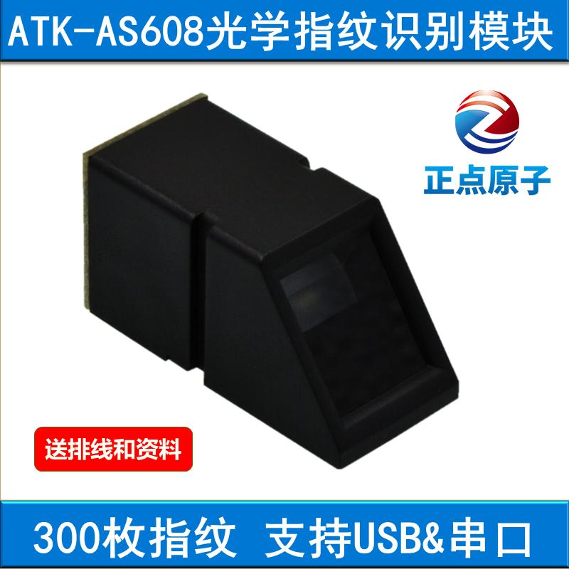 正點原子ATK-AS608光學指紋識別模組送STM32開發板驅動資料