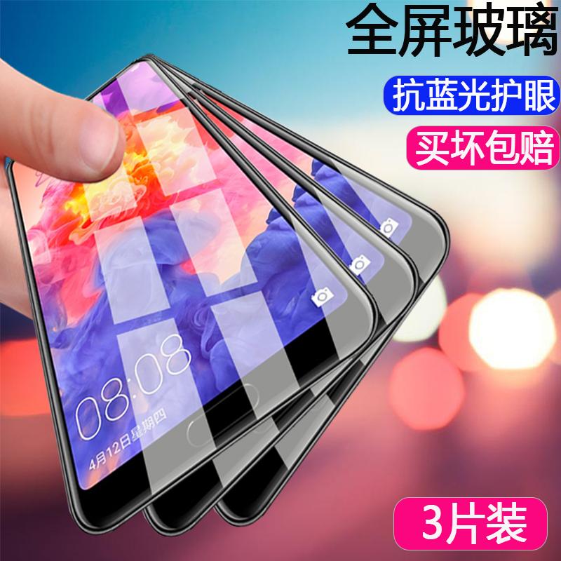華為P30/P9/P10鋼化膜Plus全屏覆蓋P20手機mate10pro貼膜MATE20高清玻璃膜nova2/3/3i/4原裝保護抗藍光無白邊