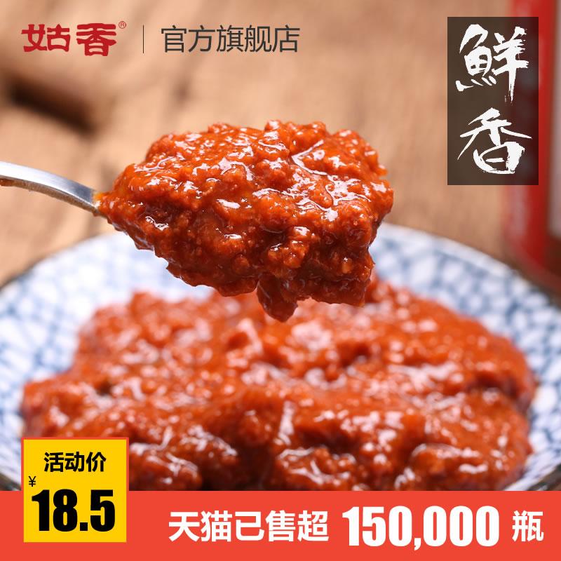 姑香虾酱虾籽酱海虾酱海鲜酱160g*2瓶即食山东烟台特产原味