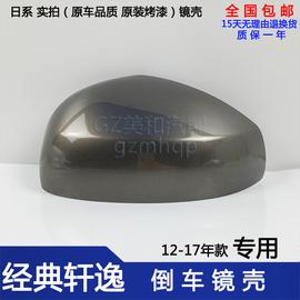 经典轩逸后视镜壳12-19款左右玻璃倒车镜壳反光镜壳反视镜外壳罩