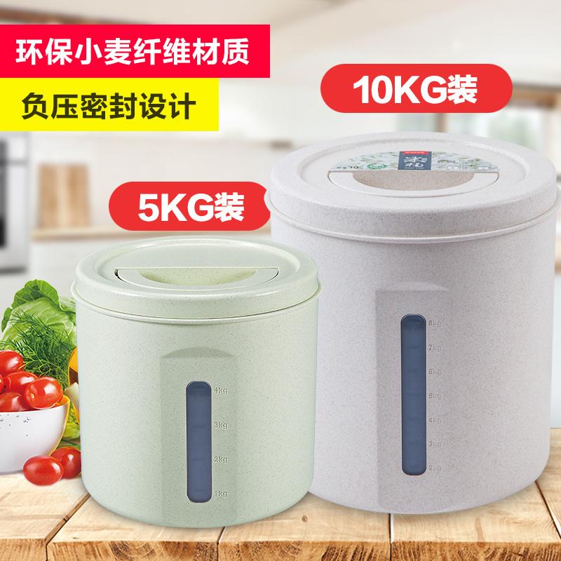 装米桶防虫防潮密封家用大米缸10 20斤面粉桶小号放米盒子储米箱
