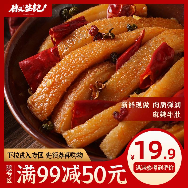 满减 【椒盐记-麻辣牛肚】即食卤味熟食四川特产休闲零食 120g