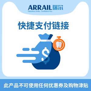 瑞尔齿科快捷支付链接 请和客服确认下单 不支持使用津贴及优惠券