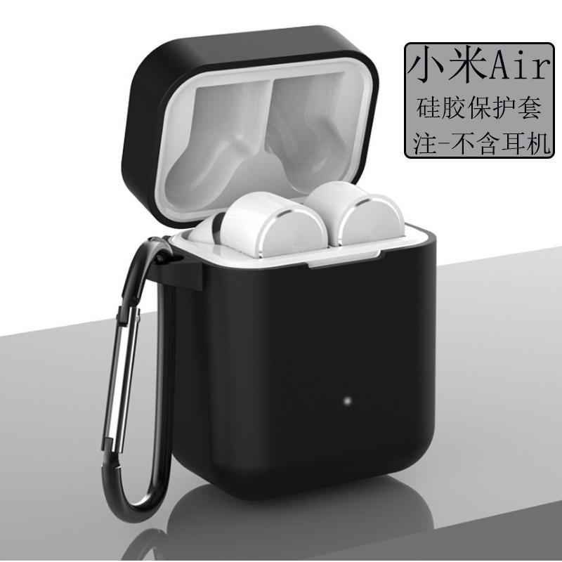 小米Air1代藍牙耳機液態硅膠保護套小米air全包純色防摔軟殼保護