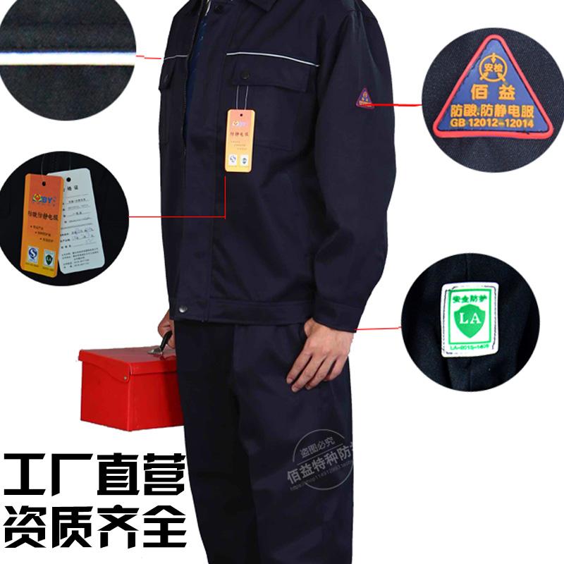 防静电工作服防酸碱劳保服耐腐蚀防护工装裤子分体服防化服套装