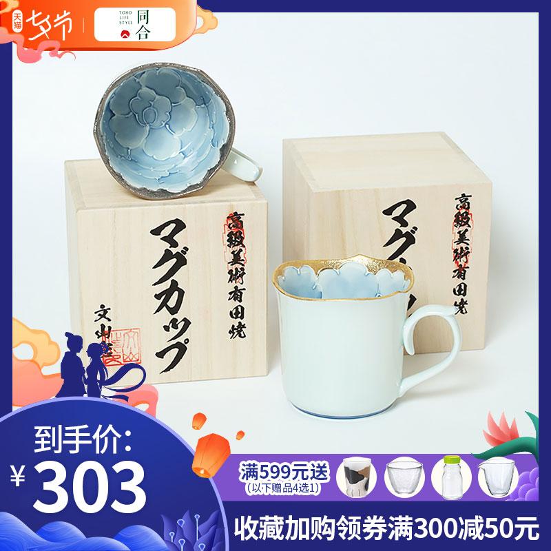 同合進口日本有田燒文山窯手作陶瓷杯金邊牡丹馬克杯茶杯木盒包裝
