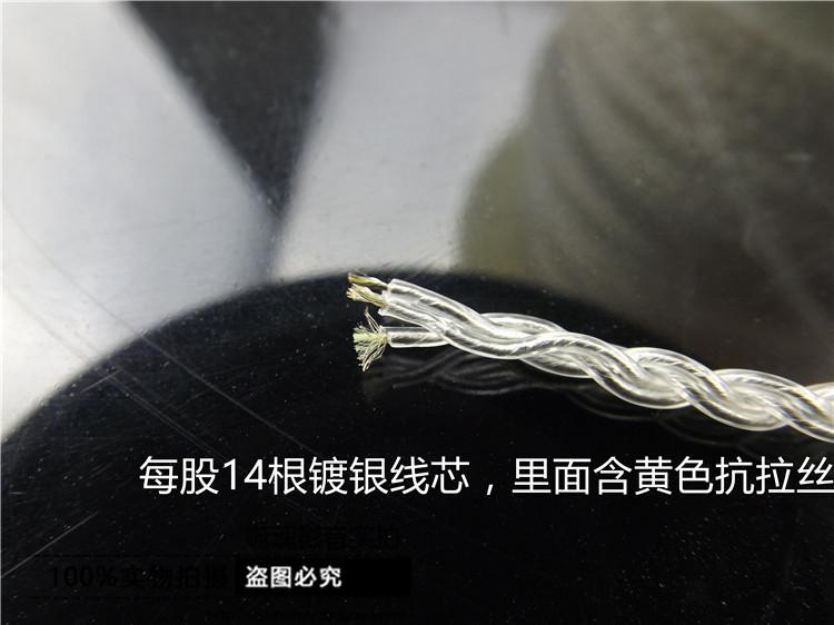 发烧级diy ue耳机线5N单晶铜镀银线材柔软镀银耳机线 升级线线基