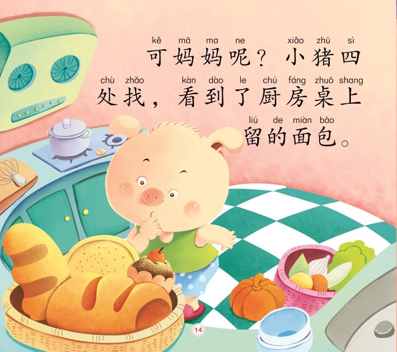 親子啟蒙認知早教書籍 歲幼兒童書繪本睡前故事書籍 6 3 0 注音版 我自己來 寶寶好習慣故事 大圖大字我愛讀 本包郵 5