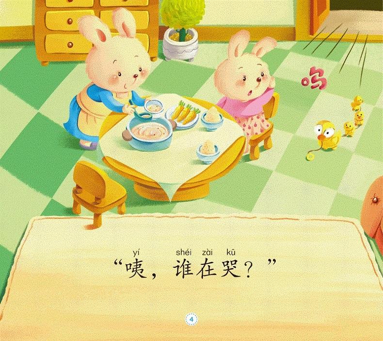 亲子启蒙认知早教书籍 岁幼儿童书绘本睡前故事书籍 6 3 0 注音版 这样不可以 宝宝成长必读故事 大图大字我爱读 本包邮 5