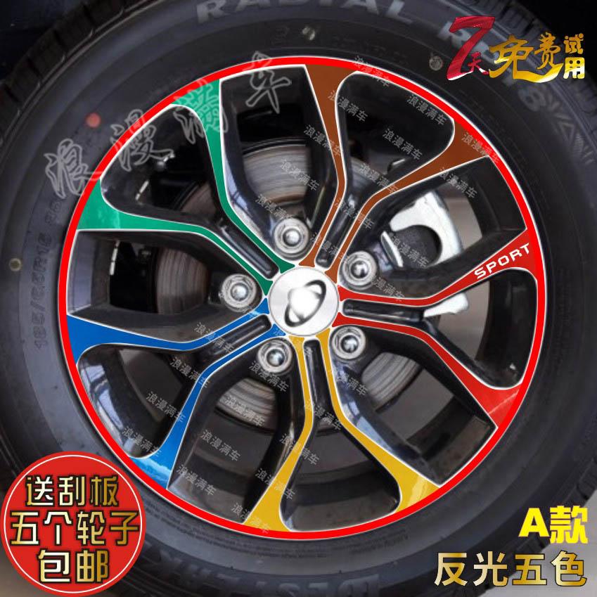 专用于长安欧尚轮毂贴纸欧尚改装反光电镀车轮贴遮盖修复保护贴膜