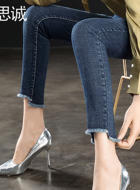 雅思诚毛边牛仔裤女高腰女士九分小脚铅笔2021年正品裤子新款女裤