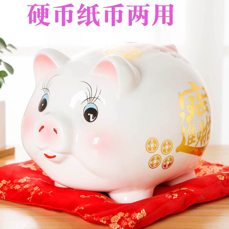 温馨港湾大号陶瓷小猪存钱罐金猪储蓄罐硬钱储钱罐可爱创意儿童生