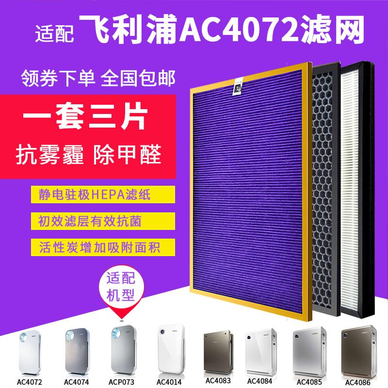 适配飞利浦空气净化器AC4072/4074过滤网套装 4141 4143 4144滤芯