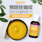 U.S. mambino pregnant women prenatal prevention stretch marks repair cream pregnancy oil fat lines
