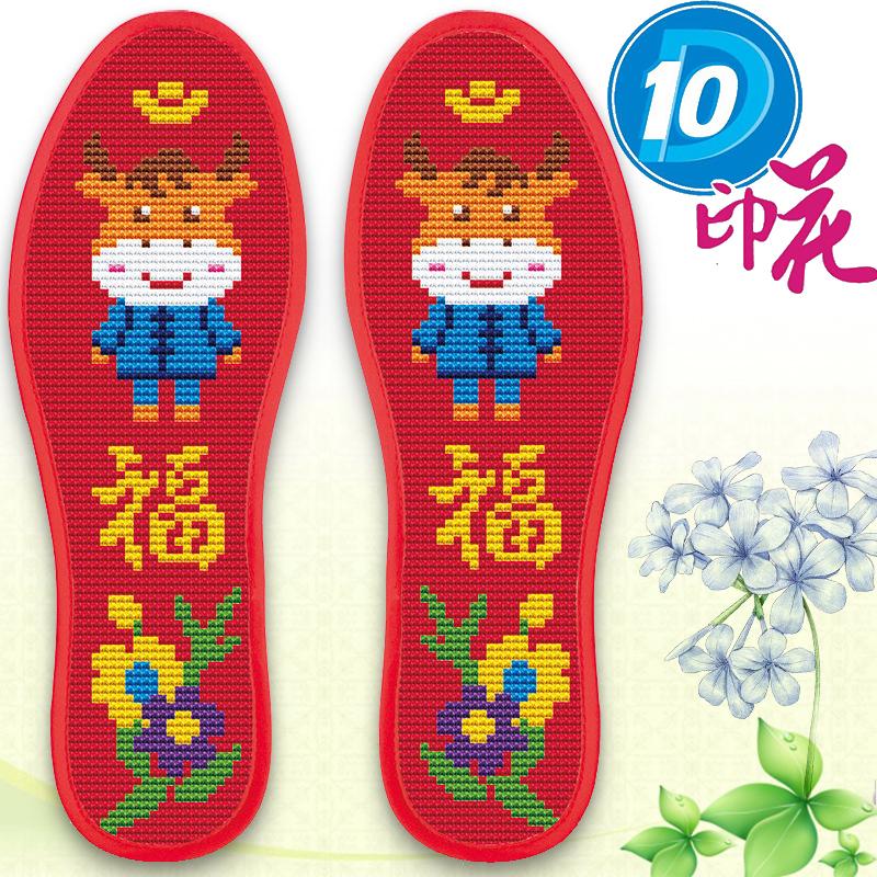 印花手工刺绣针孔十字绣鞋垫动物半成品男女卡通可爱大码生肖牛年
