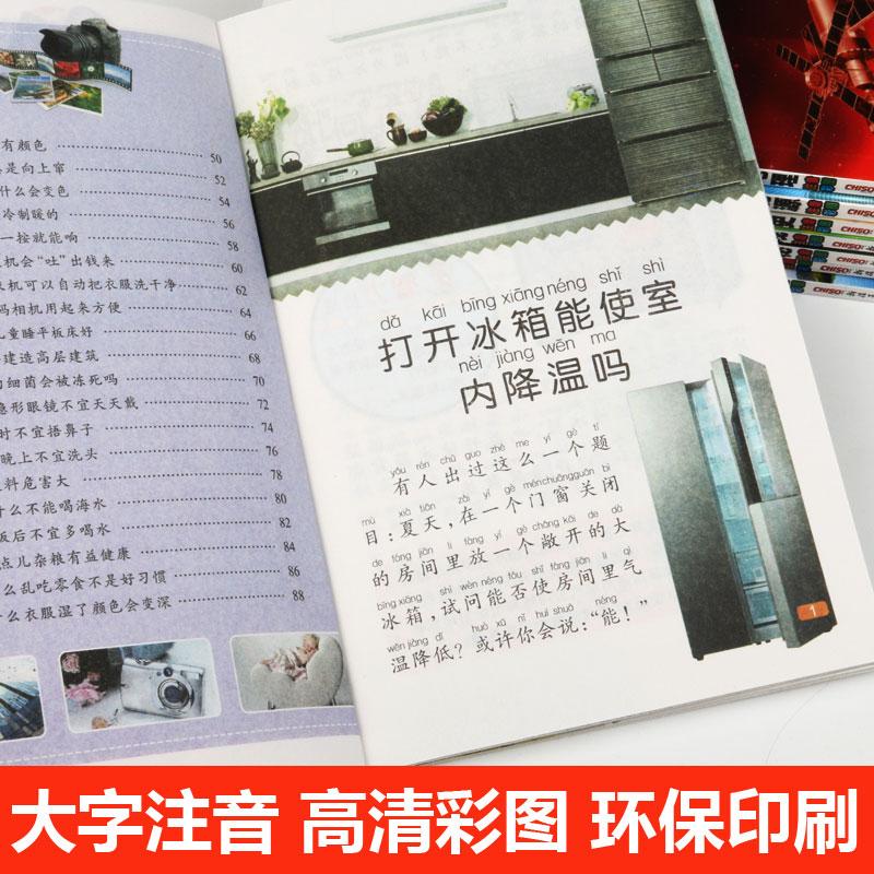 中国少年儿童百科全书全套装8册小学版少儿版注音3-6-7-10-11岁儿童书籍小学生课外书读物恐龙动物世界大百科书畅销书十万个为什么