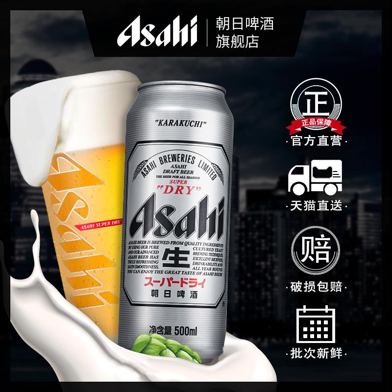 神价格 11日0点 ASAHI/朝日 超爽系列生啤 500mlx18罐