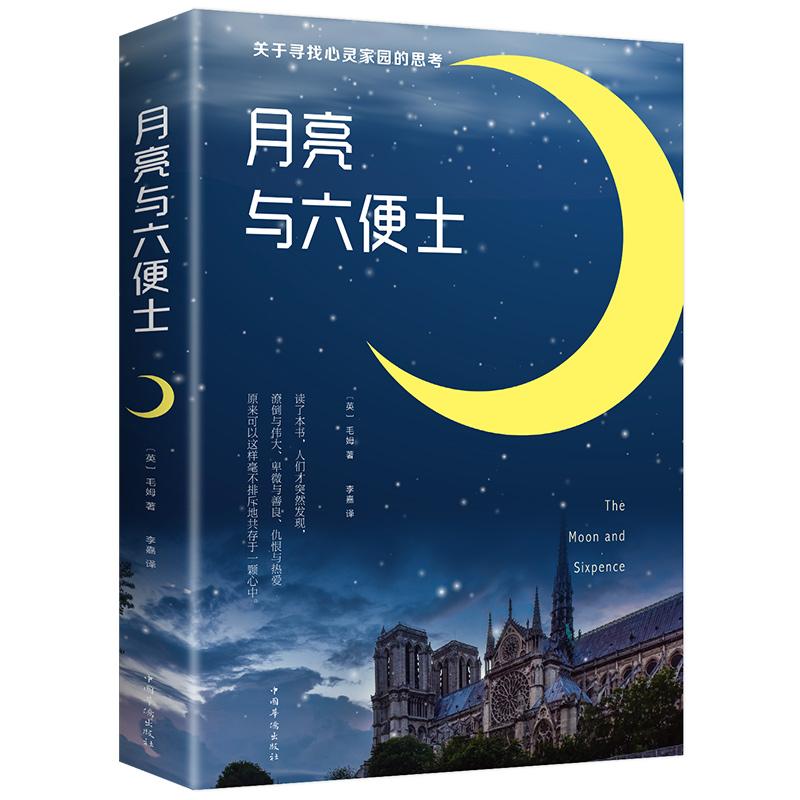 《月亮与六便士》毛姆著 中国华侨出版社    3元