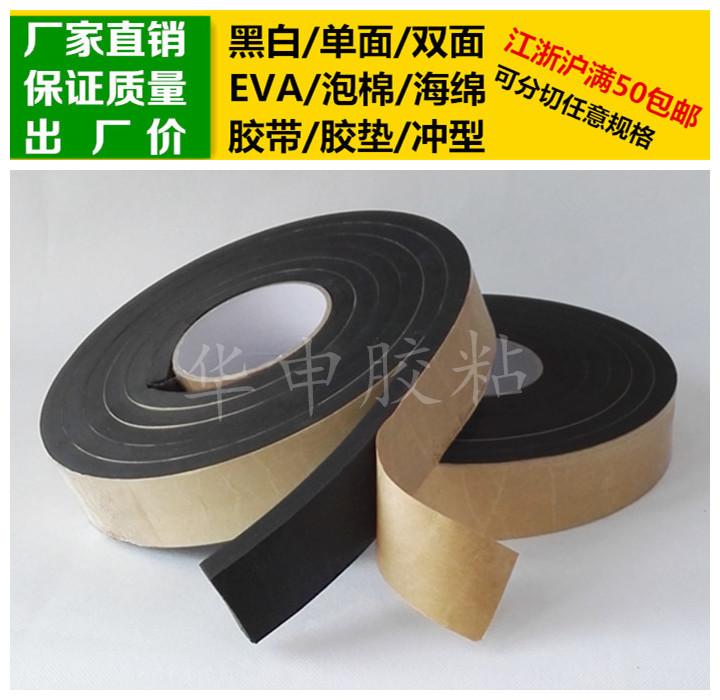 强粘单面带胶EVA泡棉海绵胶带防震密封保护耐刮擦隔音胶垫可定制