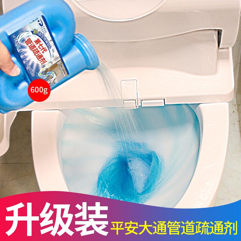 平安大通強力管道疏通劑家用馬桶廚房油汙通下水道實惠裝廁所防臭
