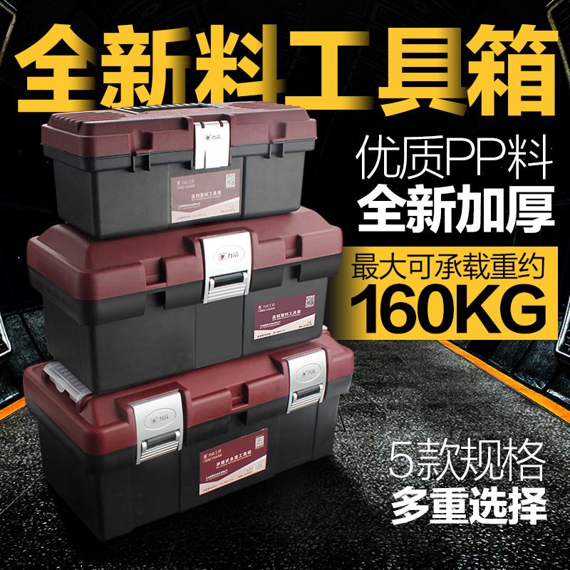 力箭塑料五金工具箱家用大号多功能手动维修工具盒车载收纳箱