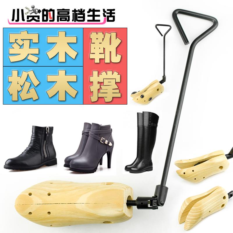小資 松木高邦靴撐擴靴器鞋撐子鞋楦擴鞋器撐鞋器撐寬不磨腳 單隻