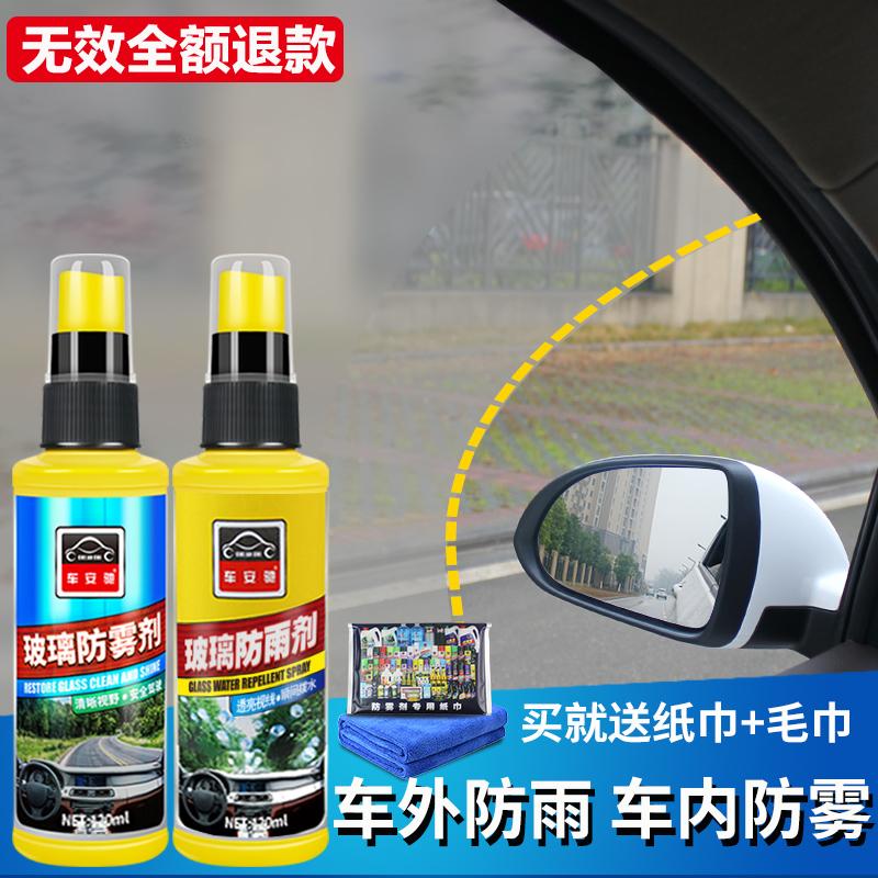 防雾剂长效汽车用挡风玻璃车窗防起雾后视镜防雨防水膜车内除雾剂