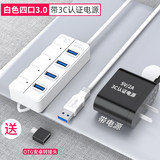 Usb3.0 expander splitter with power hub socket multi-head multi-interface one for four ubs hub u disk tap multi-function expander computer switch external usp adapter