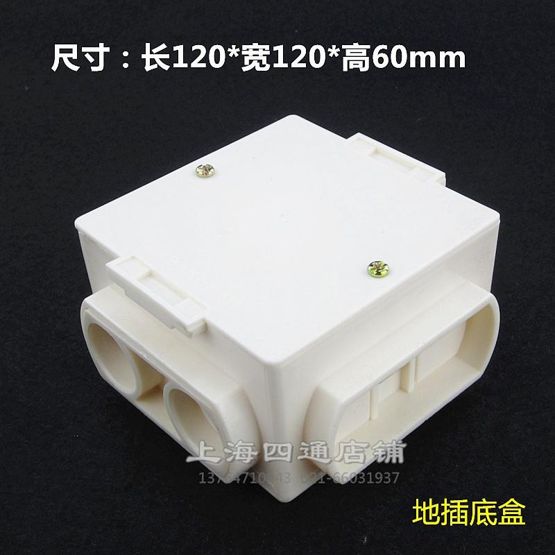 塑料底盒H4暗装地插座底盒 地脚插座专用底盒 阻燃防腐蚀地插暗盒