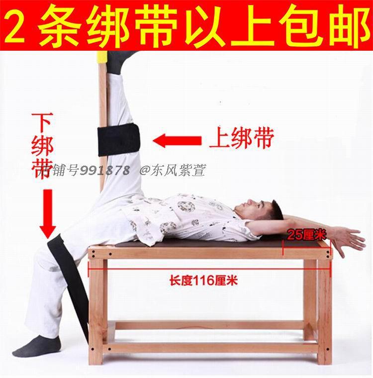 拉筋凳綁腿綁帶 拍打拉筋板綁帶彈性運動綁帶綁腿拉筋床護腰繩帶