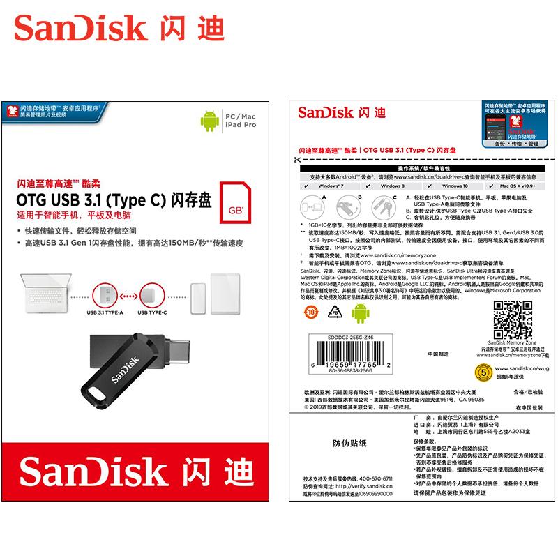 优盘 32g 盘 u 通用手机电脑两用 usb3.1 安卓高速 32g 盘 u 手机 c type 闪迪
