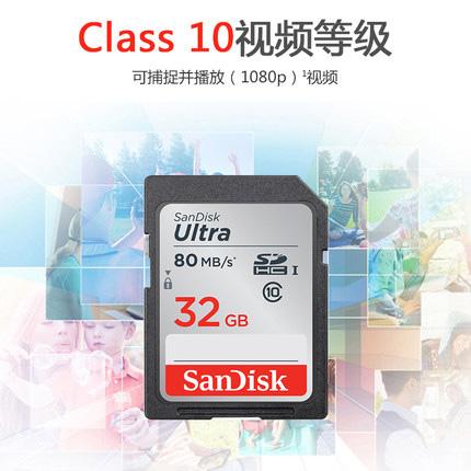 卡储存卡闪存卡 SD 数码相机内存卡 32G 存储卡 SD 闪迪高速 SanDisk