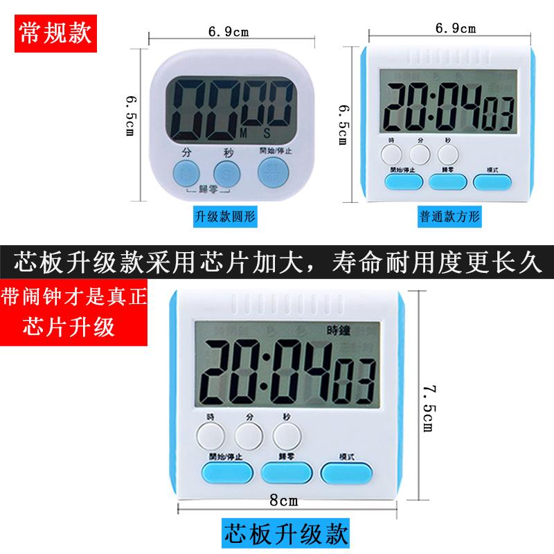 厨房定时计时器提醒学生静音电子秒表烘焙做题时间管理器番茄钟倒