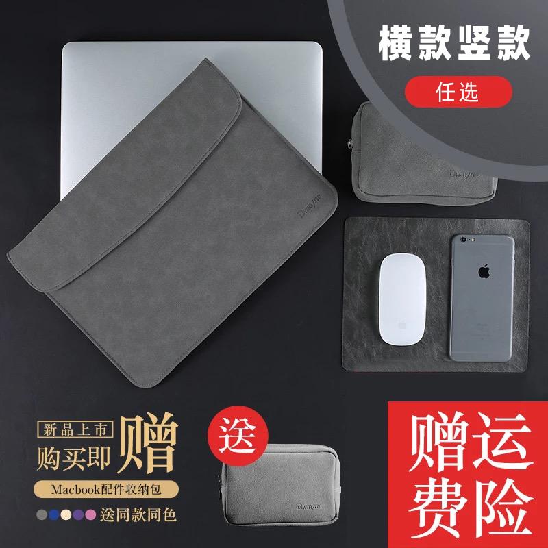 苹果电脑包macbook12内胆包air13.3mac13笔记本11寸pro15保护套华为matebook14英寸皮套小米15.6男清新可爱女