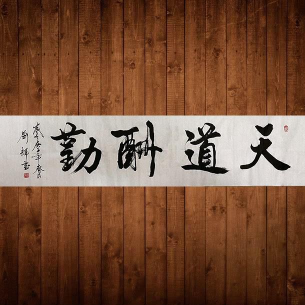 天道酬勤名家手写毛笔真迹书法字画作品客厅办公室装饰书画挂画壁