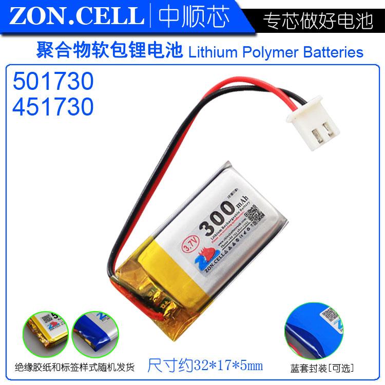 中順501730 451730錄音筆骨傳導耳機藍牙聚合物鋰電池3.7V 300mAh