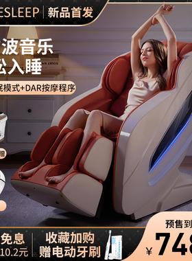 迪斯T550L按摩椅家用全身豪华全自动多功能太空舱小型助眠睡眠