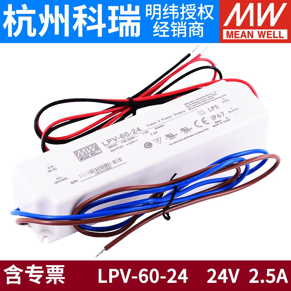 LPV/LPVL电源5V/12V/15V/24V/48V恒压LED驱动器20/