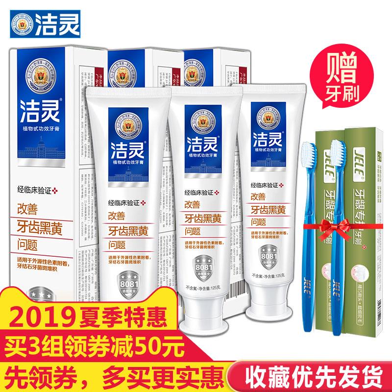 潔靈改善牙齒黑黃問題牙膏三支組合125g*3 牙白人更美去除煙茶漬